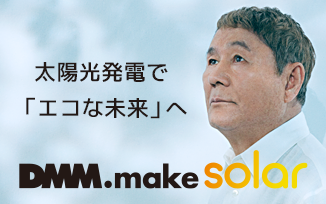 太陽光発電で「エコ」な未来へ