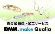 貴金属 鋳造加工サービス vntkg.make Qualia