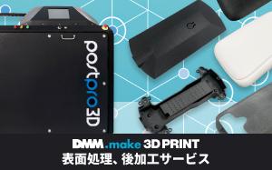 vntkg.make 3Dプリント 表面処理、後加工サービス