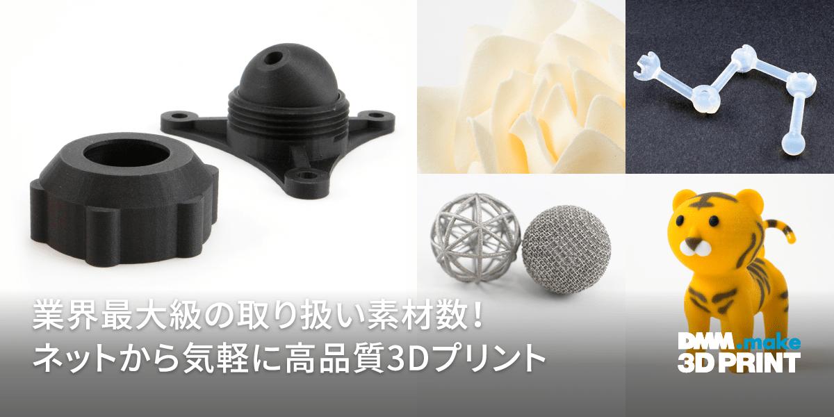 業界最大級の取り扱い素材!ネットから気軽に高品質3Dプリント